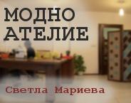 Модно Ателие - Светла Мариева