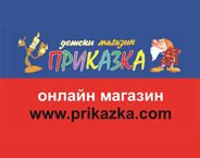 kid's shop Prikazka