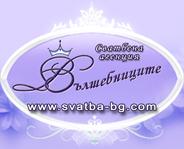 Сватбена агенция Вълшебниците