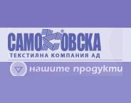 Самоковска Текстилна компания АД