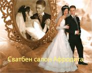Сватбен салон Афродита