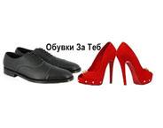 Обувки за теб