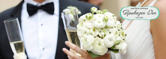Сватбена агенция Приказен Ден