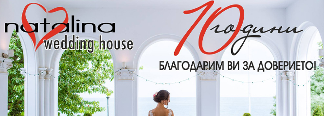 сватбена Къща Наталина