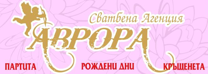 Сватбена агенция АВРОРА