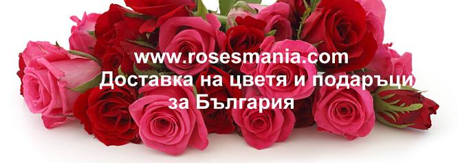 www.rosesmania.com