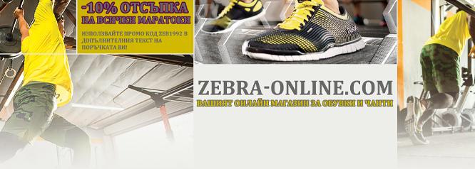 Zebra-Online